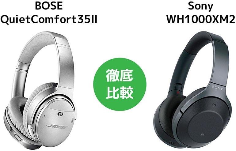 BOSE Quietcomfort35 IIとSONY WH1000XM2の比較
