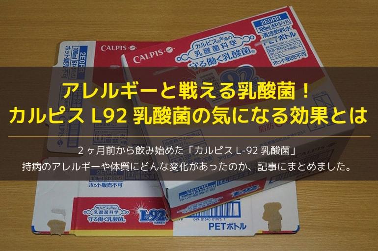 カルピスのL92乳酸菌の30本ケース