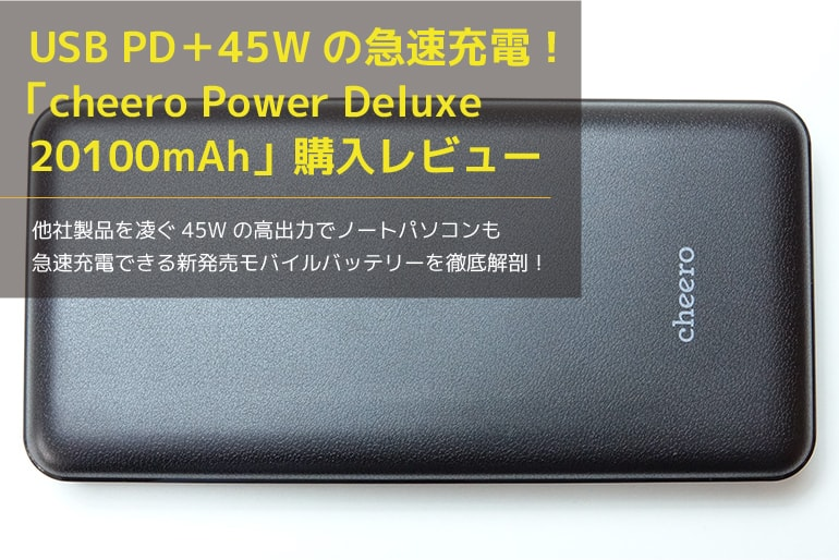 cheero Power Deluxe 20100の本体