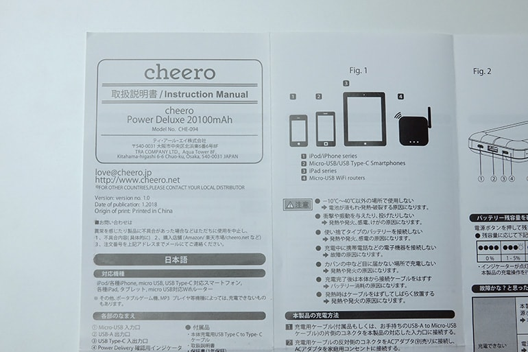 cheero Power Deluxe 20100の取扱説明書