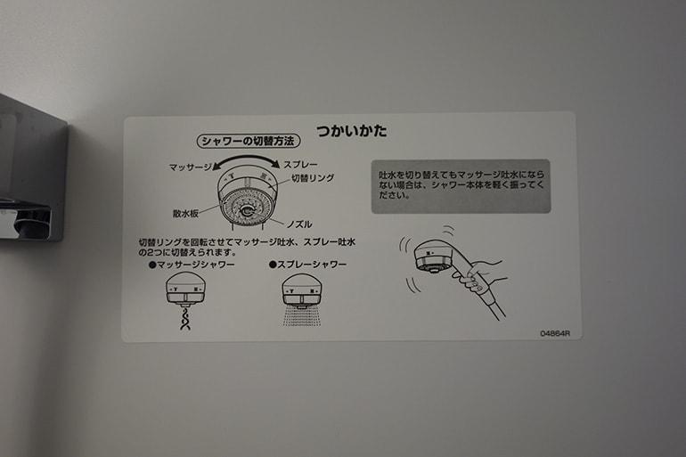 ドーミーインPREMIUM名古屋栄のシャワーの説明
