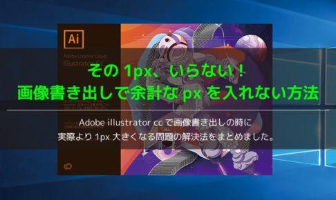 イラストレーターで書き出し画像が1px大きくなる問題