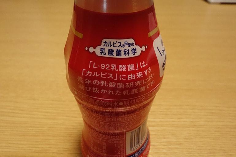 カルピスのL92乳酸菌のボトル