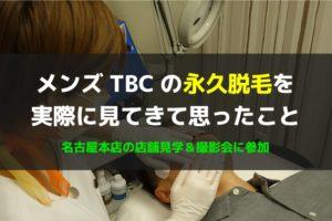 メンズTBC名古屋本店の店舗見学会の様子