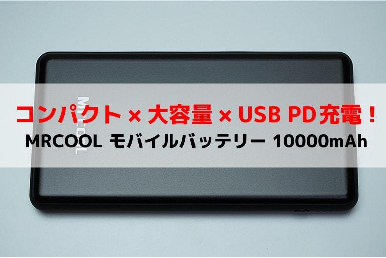 MRCOOL モバイルバッテリー 10000mAh