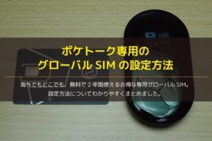 ポケトークのグローバルSIM設定方法