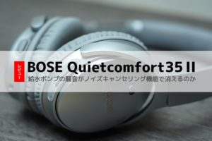 BOSE Quietcomfort35 IIの購入レビュー