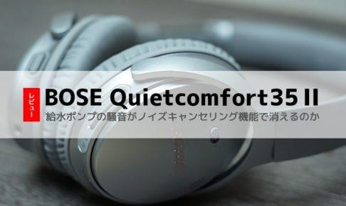 BOSE Quietcomfort35 IIの購入レビュー