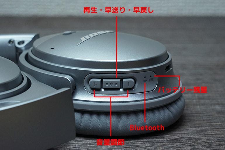 BOSE Quietcomfort35 IIの操作ボタン解説