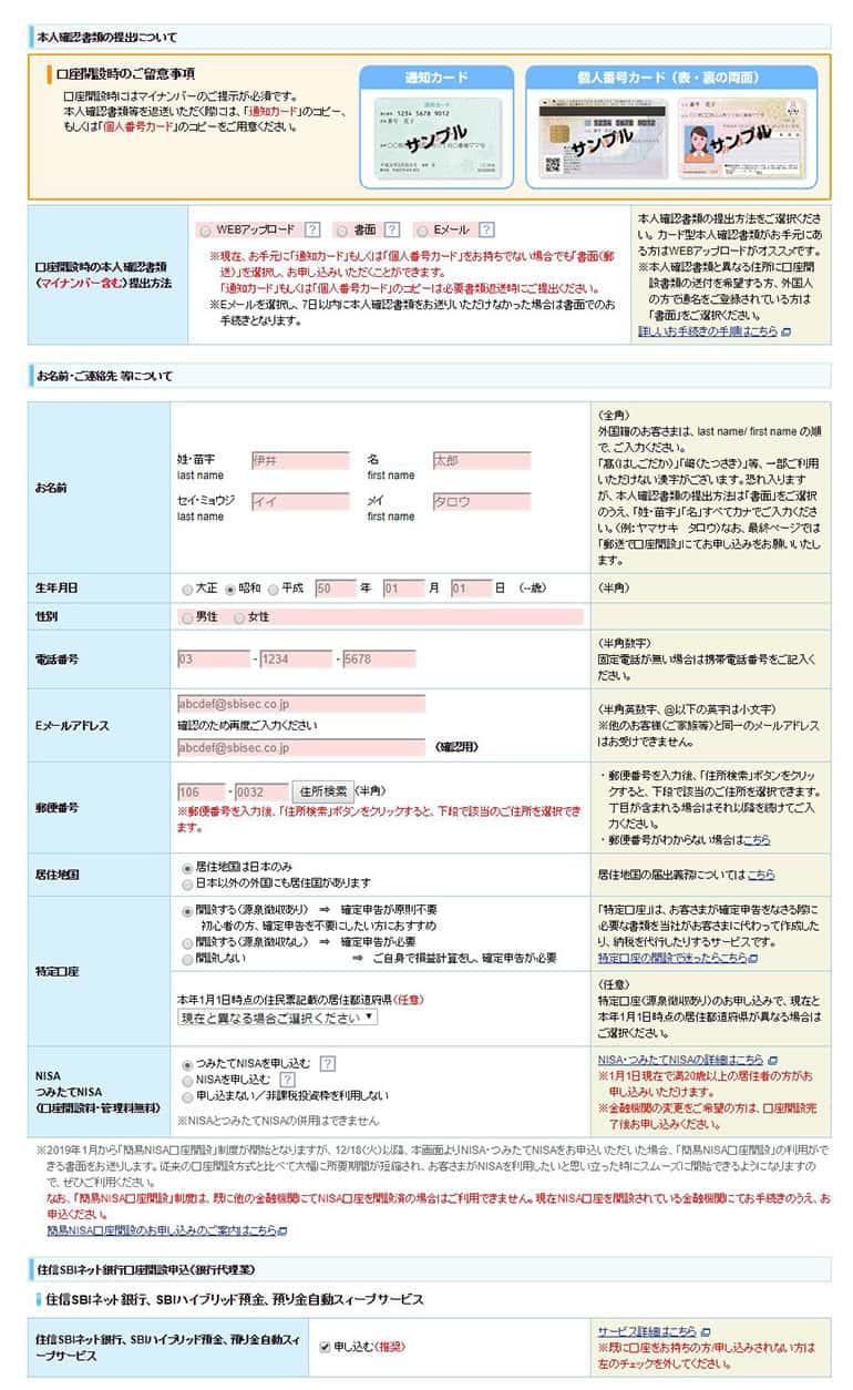 SBI証券の申し込み画面(マイナンバーや住所氏名など)