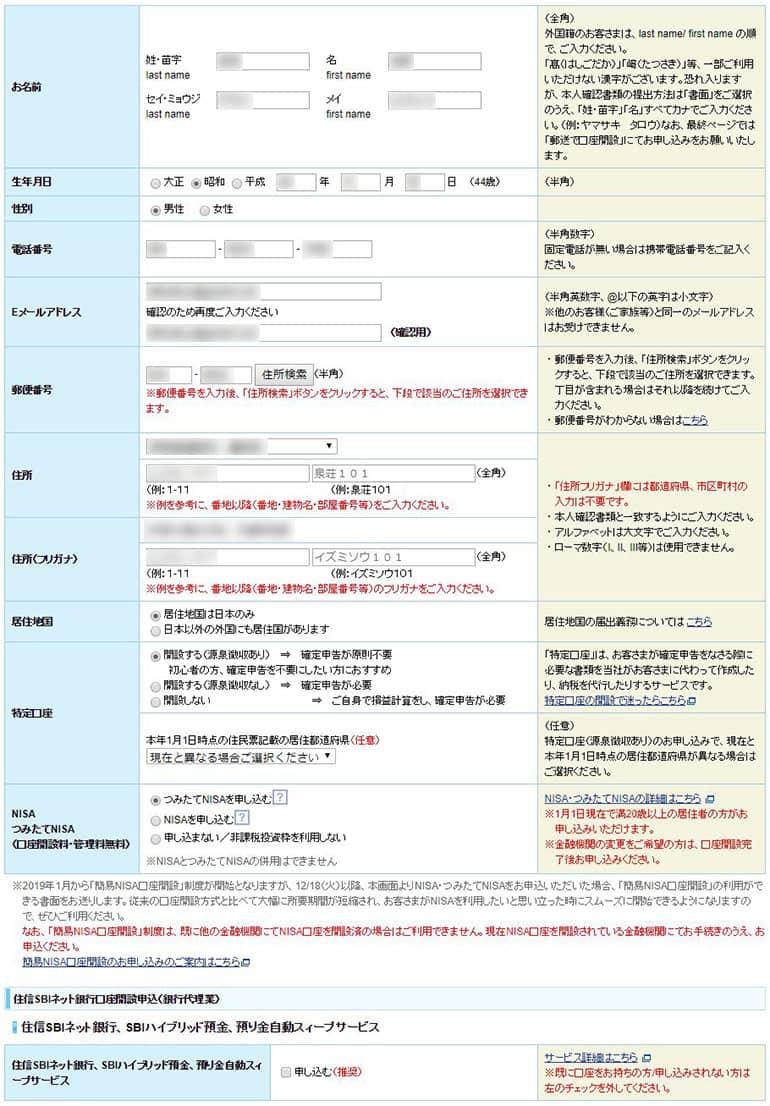 SBI証券の申し込み画面(住所氏名など)