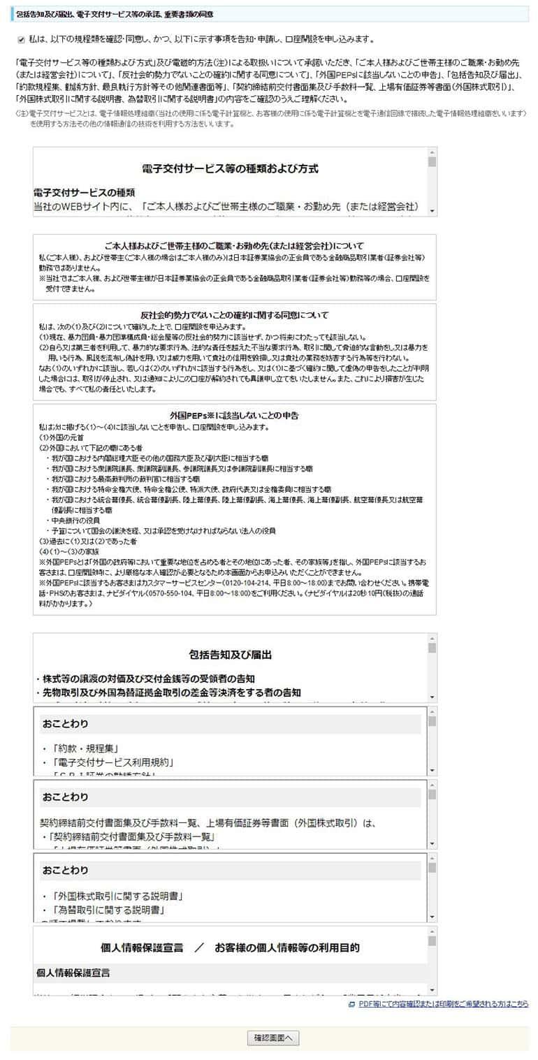 SBI証券の申し込み画面(各種同意事項)