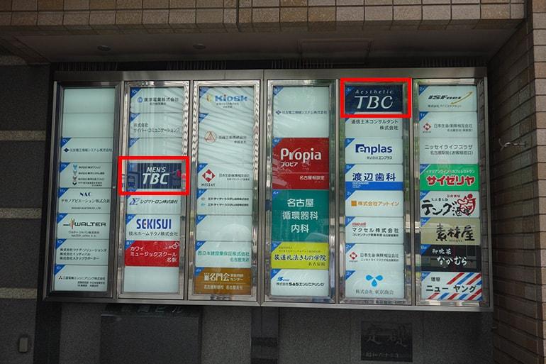 メンズTBC名古屋本店のある松岡ビル
