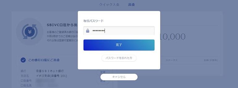 VCTRADEの出金のパスワード入力画面