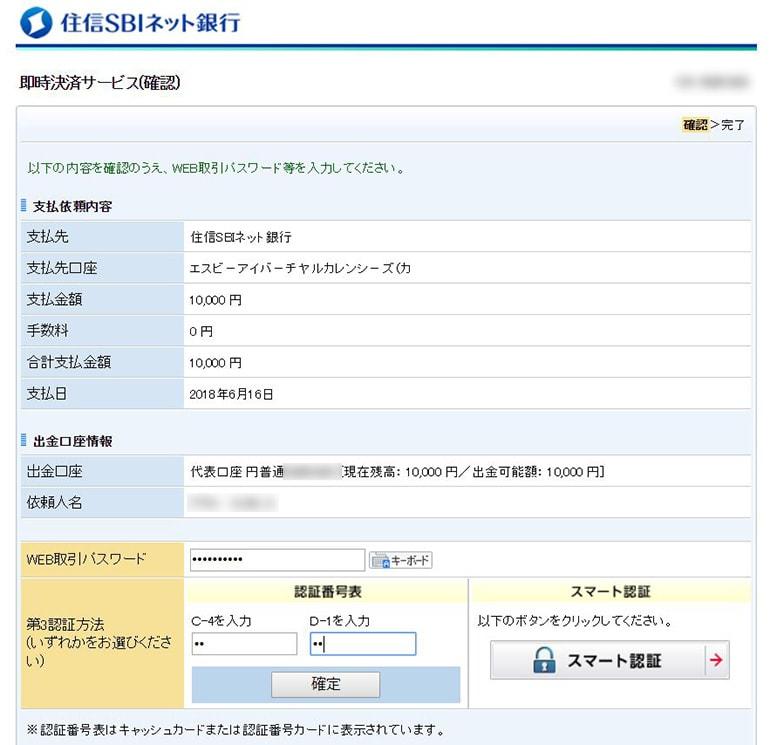 住信SBIネット銀行の入金確認画面