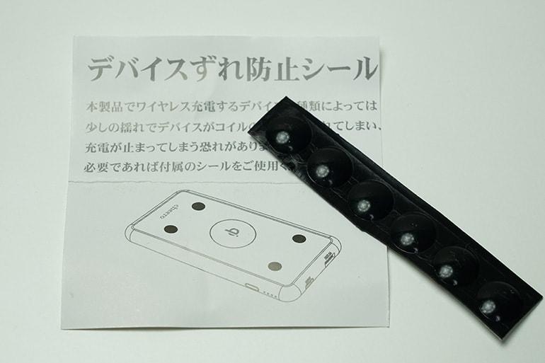 cheeropowermix付属の滑り止めテープ