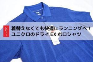ユニクロのドライEXポロシャツのレビュー記事