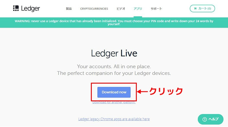 Ledger Liveの公式サイトのダウンロードページ