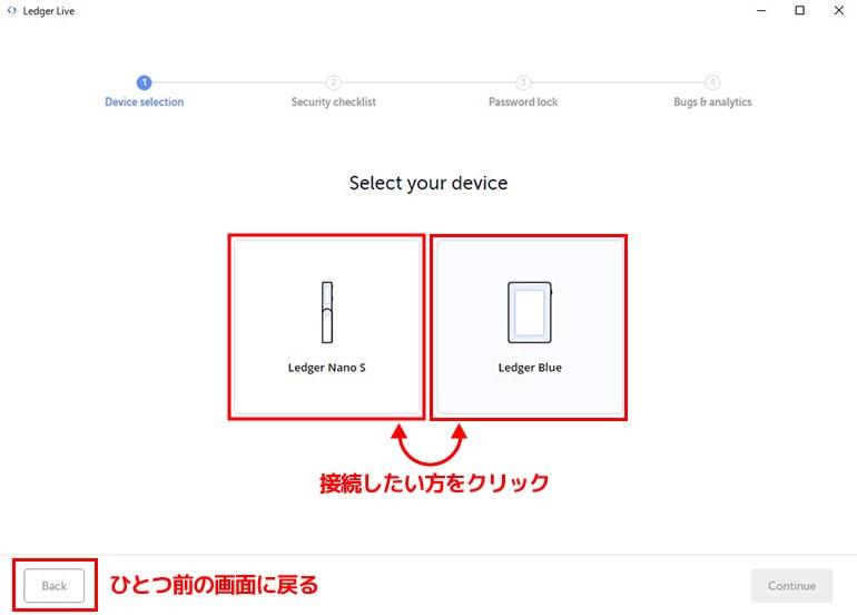 Ledger Liveのデバイス選択画面