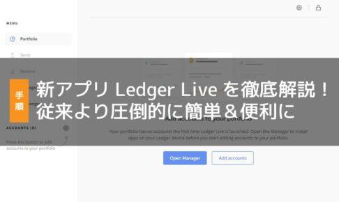 Ledger Liveの解説記事