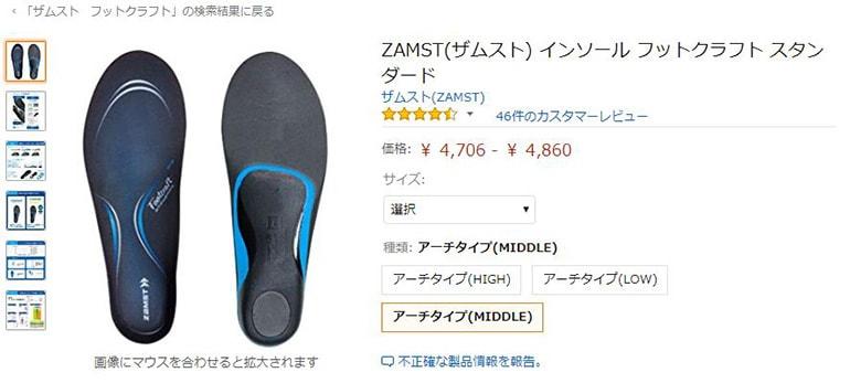 ザムストフットクラフトのアマゾン評価