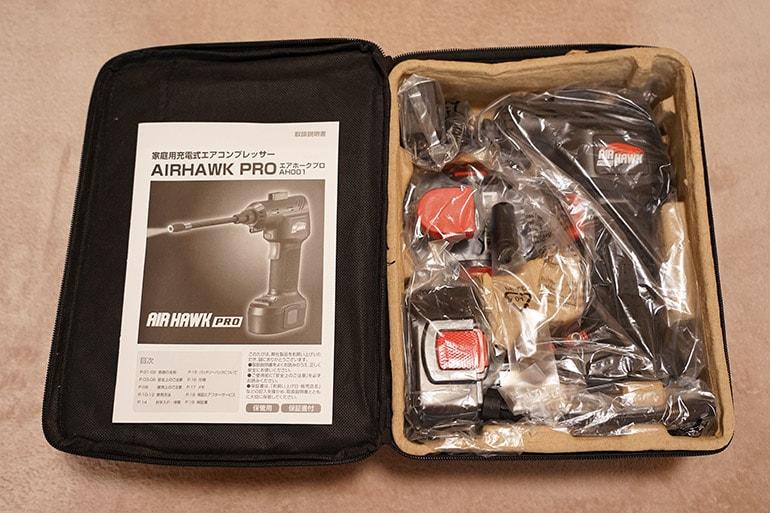 エアホークプロのすべての梱包物