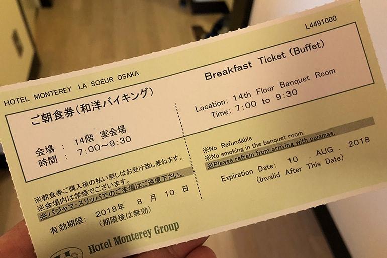 ホテルモントレラ・スール大阪の朝食券