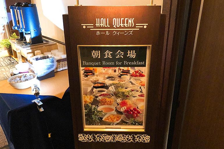 ホテルモントレラ・スール大阪の朝食会場