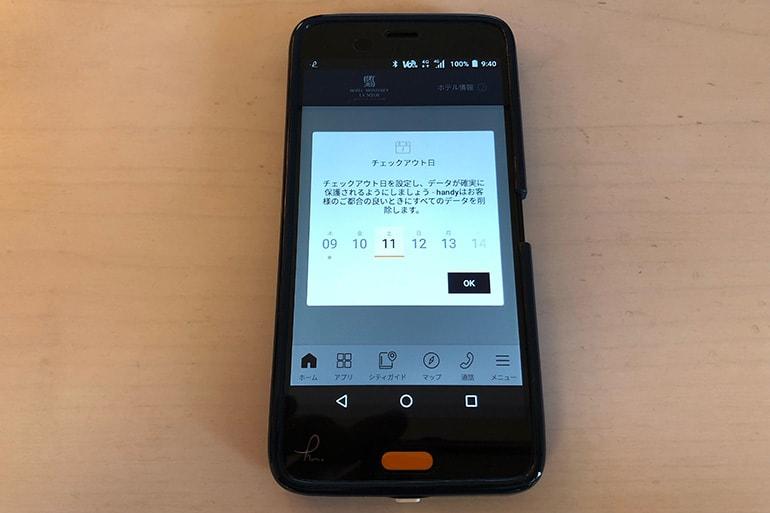 ホテルモントレラ・スール大阪の客室にあったスマホ「handy」の設定画面