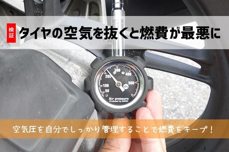 タイヤの空気圧を測っているところ
