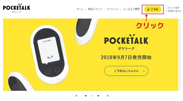ポケトークW公式サイト