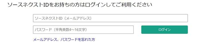 ソースネクストのログインフォーム