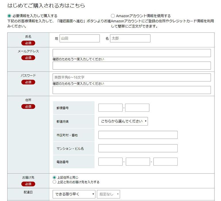 ソースネクストの個人情報入力フォーム