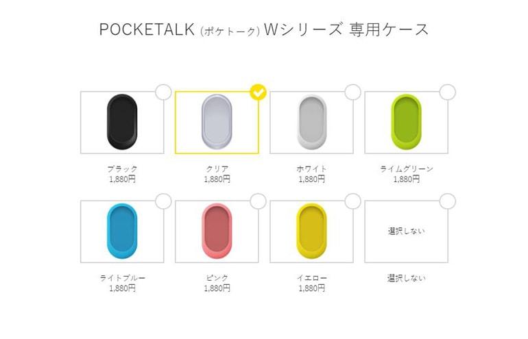ポケトークWのケース選択画面