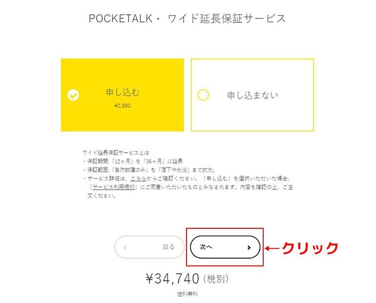 ポケトークのワイド延長サービス選択画面