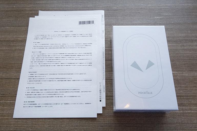 ポケトークWのパッケージと各種書類