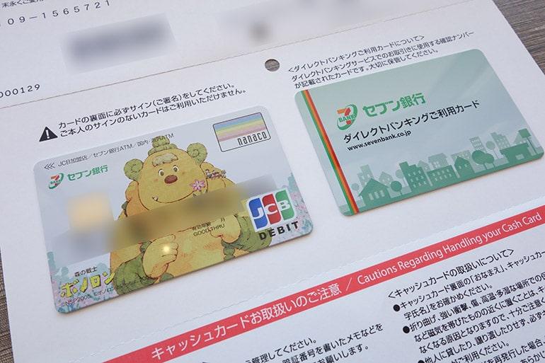 セブン銀行のカード