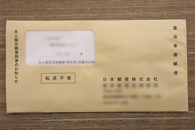 セブン銀行からの本人限定郵便