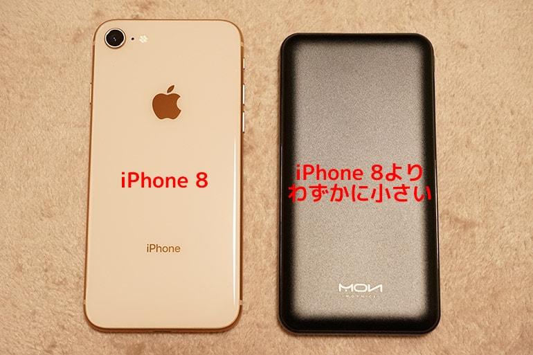 MOXNICEのUSB PDモバイルバッテリーとiPhone8の大きさ比較