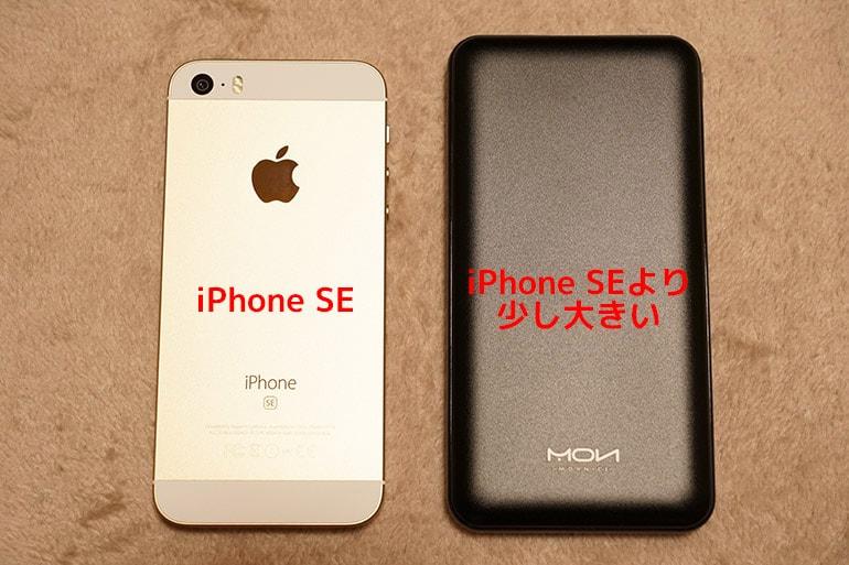 MOXNICEのUSB PDモバイルバッテリーとiPhone SEの大きさ比較
