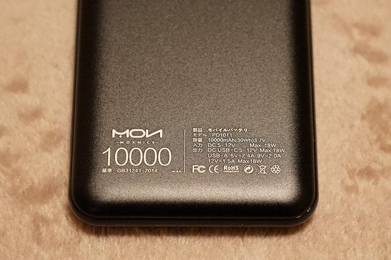 MOXNICEのUSB PDモバイルバッテリー本体裏面の表記
