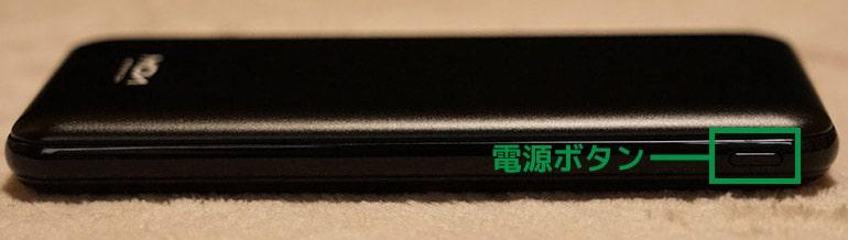 MOXNICEのUSB PDモバイルバッテリー本体(電源ボタン側)