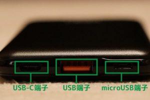 MOXNICEのUSB PDモバイルバッテリー本体底面(端子側)