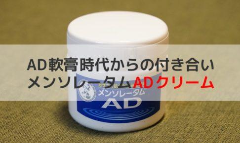 メンソレータムADクリームの本体