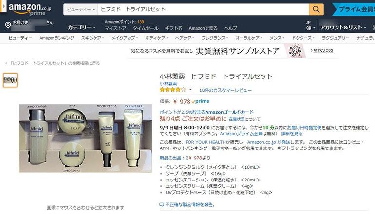 ヒフミドトライアルセットをアマゾンで検索