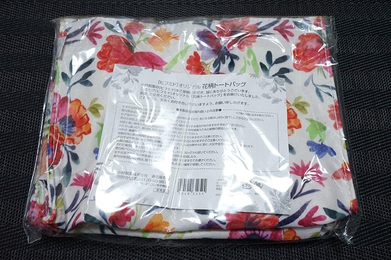 ヒフミドの特典の花柄トートバッグ
