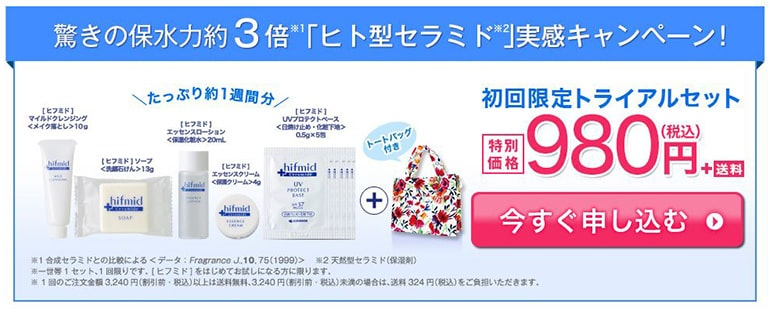 ヒフミドの980円トライアルセット