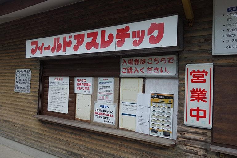 生駒山麓公園フィールドアスレチックの受付