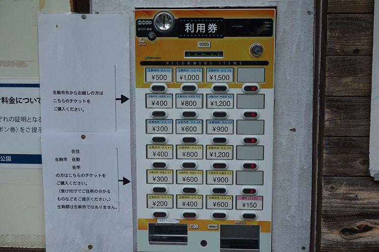 生駒山麓公園フィールドアスレチックの券売機