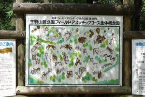 生駒山麓公園フィールドアスレチックの案内板